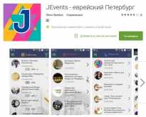 ru jevents android